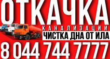 "Откачка канализации, чистка дна ""Septic Cleaning"""