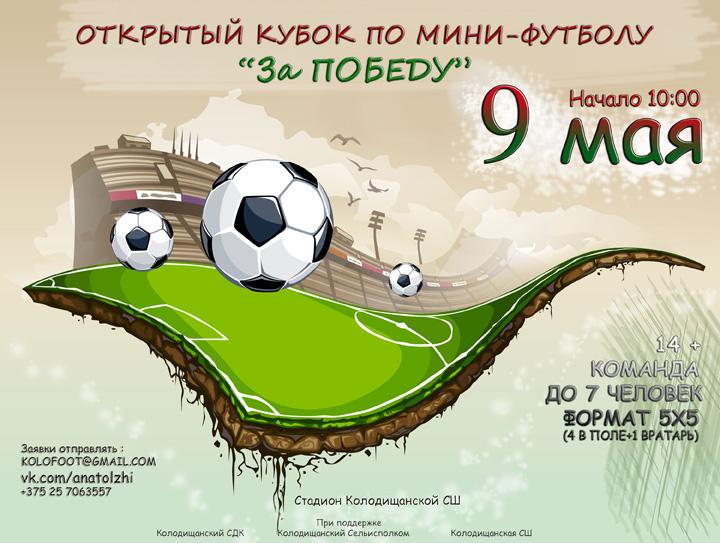 Поздравление на открытие по мини-футболу